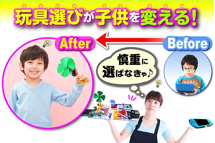玩具遊びが子供を変える!