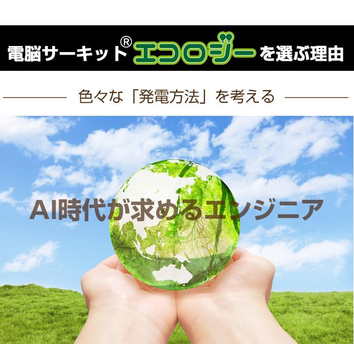 電脳サーキット エコロジー選ぶ理由