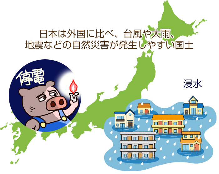 災害の多い日本